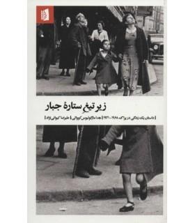 کتاب زیر تیغ ستاره جبار داستان یک زندگی در پراگ