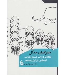 کتاب جغرافیای جدال مقالاتی در باب باستان شناسی کشمکش در ایران معاصر