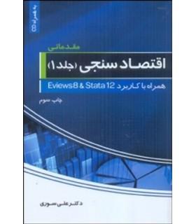 کتاب اقتصاد سنجی ( مقدماتی )