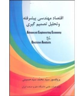 کتاب اقتصاد مهندسی پیشرفته