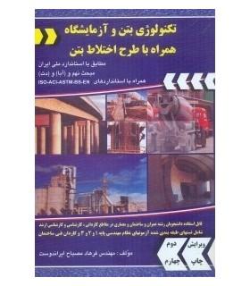 کتاب تکنولوژی بتن و آزمایشگاه با طرح اختلاط بتن