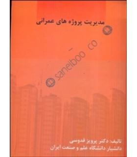 کتاب مدیریت پروژه های عمرانی