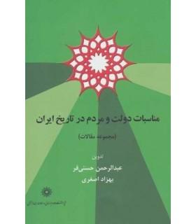 مناسبات دولت و مردم در تاریخ ایران