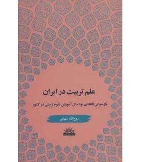 کتاب علم تربیت در ایران بازخوانی انتقادی نود سال آموزش علوم تربیتی در کشور