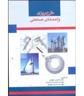 کتاب طرح ریزی واحد های صنعتی