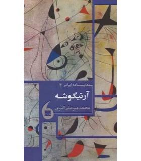 کتاب آرتیگوشه نمایشنامه ایرانی 4