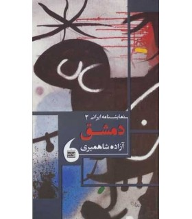 کتاب دمشق نمایشنامه ایرانی 2
