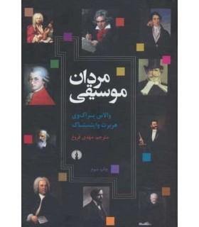 کتاب مردان موسیقی