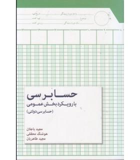 کتاب حسابرسی با رویکرد بخش عمومی حسابرسی دولتی