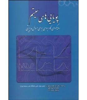 کتاب پویایی سیستم رویکردی مدیریتی