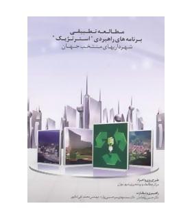 کتاب مطالعه تطبیقی برنامه راهبردی استراتژیک شهرداریهای منتخب جهان