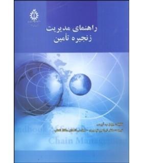 کتاب راهنمای مدیریت زنجیره تامین