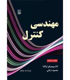 کتاب مهندسی کنترل