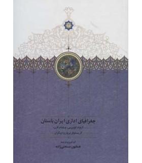 کتاب جغرافیای اداری ایران باستان