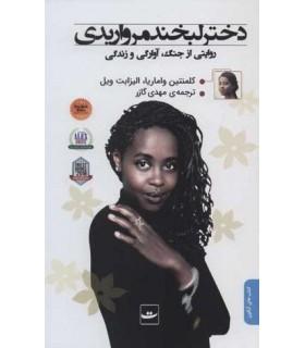 کتاب دختر لبخند مرواریدی روایتی از جنگ آوارگی و زندگی