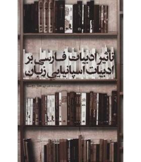 کتاب تاثیر ادبیات فارسی بر ادبیات اسپانیایی