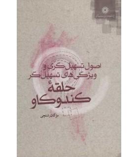 کتاب اصول تسهیل گری و ویژگی های تسهیل گر حلقه کندوکاو
