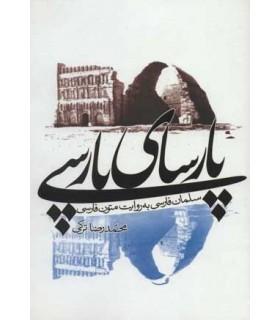 کتاب پارسای پارسی سلمان فارسی به روایت متون فارسی