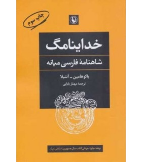 کتاب خداینامگ شاهنامه فارسی میانه