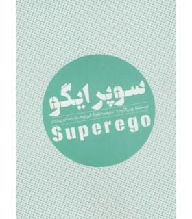 کتاب سوپر ایگو