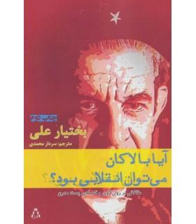 کتاب آیا با لاکان می توان انقلابی بود مقالاتی در روان کاوی و فلسفه پست مدرن