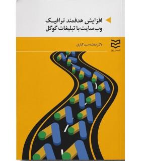کتاب افزایش هدفمند ترافیک وب سایت با تبلیغات گوگل