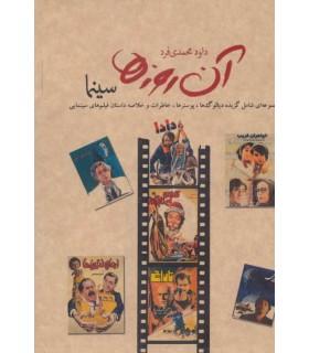 کتاب آن روزها سینما مجموعه ای شامل گزیده دیالوگ ها پوسترها خاطرات و خلاصه داستان فیلم های