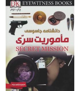 کتاب دانشنامه جاسوسی ماموریت سری شاهد عینی