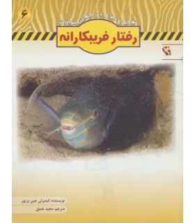 کتاب رفتار فریبکارانه تهاجم و دفاع در جهان حیوانات