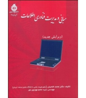 کتاب مبانی و مدیریت فناوری اطلاعات