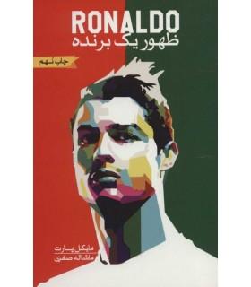 کتاب رونالدو ظهور یک برنده