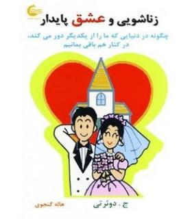 کتاب زناشویی و عشق پایدار چگونه در دنیایی که ما را از یکدیگر دور میکند در کنار هم باقی بمانیم