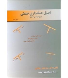 کتاب اصول حسابداری صنعتی