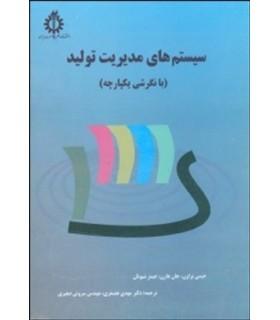 کتاب سیستم های مدیریت تولید