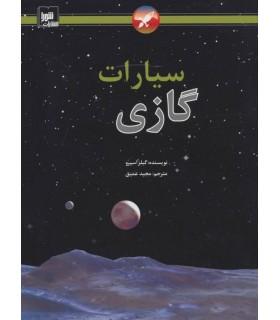 کتاب سیارات گازی