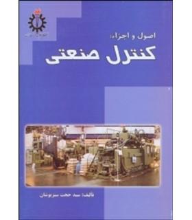 کتاب اصول و اجزا : کنترل صنعتی