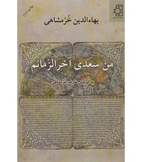 کتاب من سعدی آخرالزمانم
