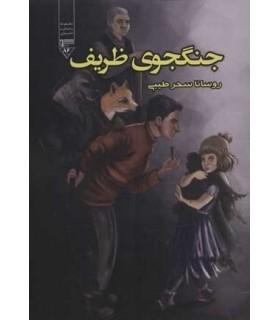 کتاب جنگجوی ظریف