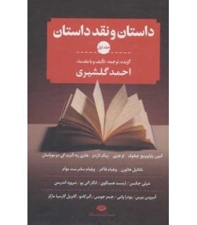 کتاب داستان و نقد داستان 3جلدی