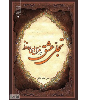 کتاب تجلی عشق در غزل های حافظ