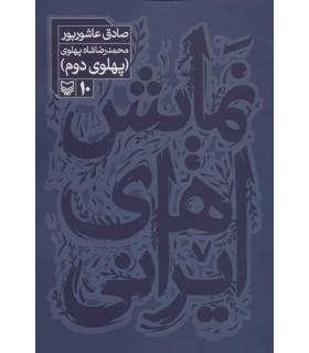 کتاب نمایش های ایرانی 10 محمدرضاشاه پهلوی دوم