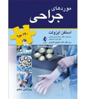 کتاب موردهای جراحی