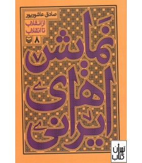 کتاب نمایش های ایرانی 8 از انقلاب تا انقلاب