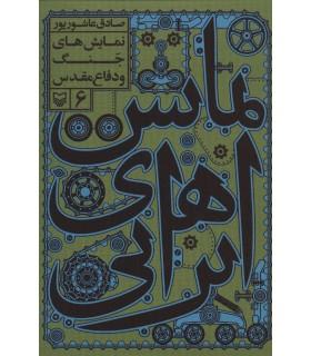 کتاب نمایش های ایرانی 6 نمایش های جنگ و دفاع مقدس