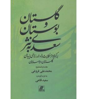 کتاب گلستان و بوستان سعدی به نثر