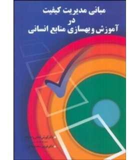 کتاب مبانی مدیریت کیفیت