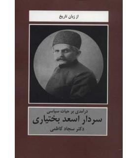 کتاب درآمدی بر حیات سیاسی سردار اسعد از زبان تاریخ