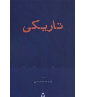 کتاب تاریکی شعر معاصر