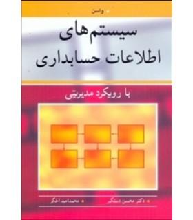 کتاب سیستم های اطلاعات حسابداری