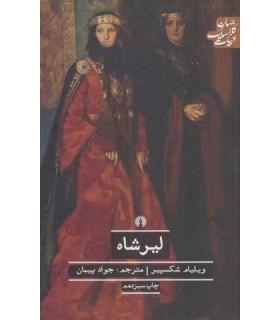 کتاب لیرشاه ادبیات کلاسیک جهان